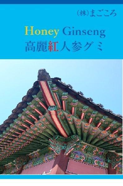 Photo1: Honey Ginseng (1)